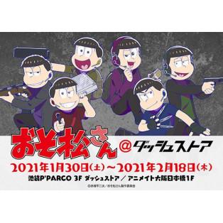 「おそ松さん@ダッシュストア」 1月30日(土)~2月18日(木) OPEN!