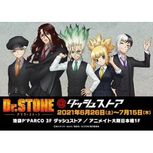 「Dr.STONE@ダッシュストア」 6月26日(土)~7月15日(木) OPEN!