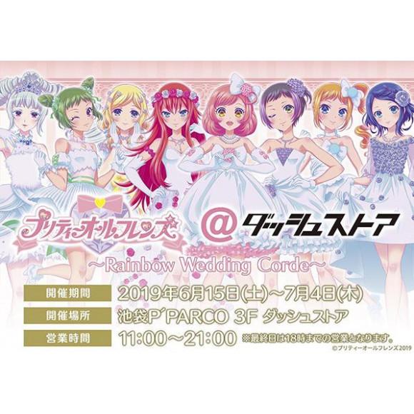 「プリティーオールフレンズ@ダッシュストア~Rainbow Wedding Corde~」 6月15日(土)~7月4日(木) OPEN!