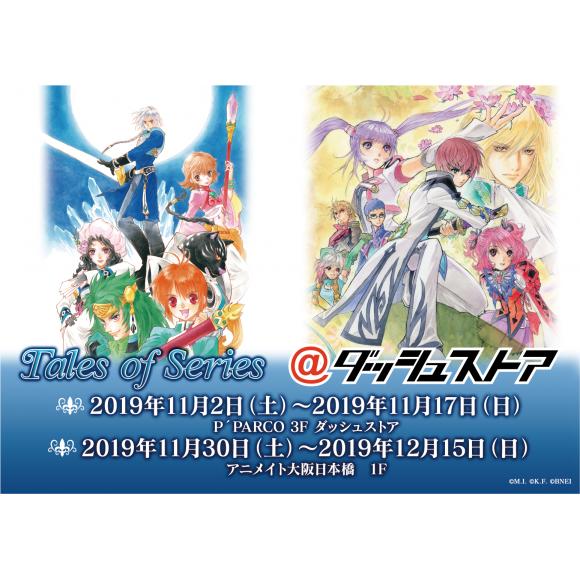 「Tales of Series@ダッシュストア」 11月2日(土)~11月17日(木) OPEN!
