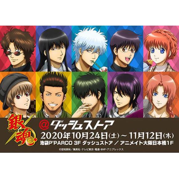 「銀魂.@ダッシュストア」 10月24日(土)~11月12日(木) OPEN!