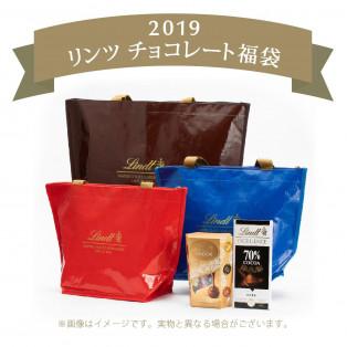 リンツチョコレート福袋2019販売のご案内