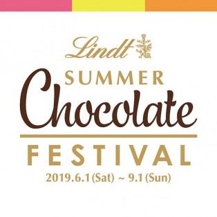 夏でも楽しめるチョコレートライフを