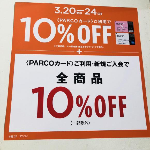 パルコカード10%オフ☆