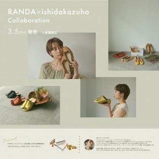 3/5(金)『RANDA』から⼈気インフルエンサー⽯⽥⼀帆さんとのコラボシューズ発売!