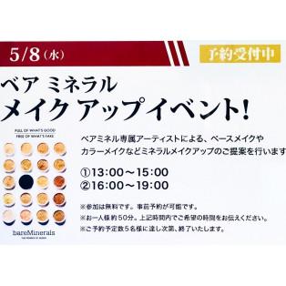 オープン1周年記念イベント!