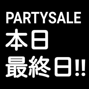 PARTY SALE最終日☆