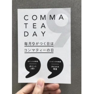 【9の付く日はタピオカ&ポイント2倍DAY♡】