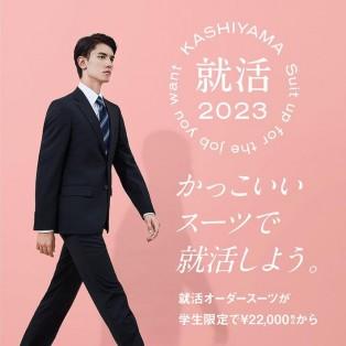 「KASHIYAMA就活」2023年卒の就活生も応援します!