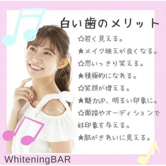 ☆白い歯のメリット☆