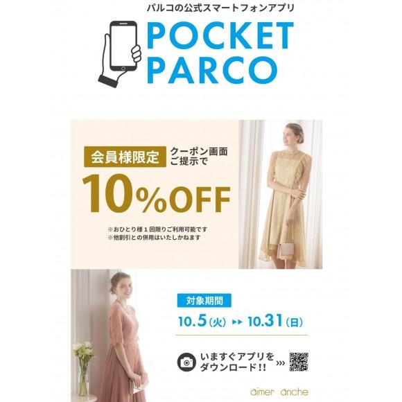 エメアンシェ池袋PARCO限定10%OFF