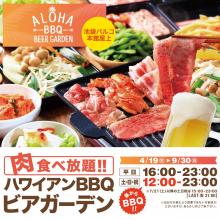 【本館屋上】ALOHA BBQ BEERGARDEN 期間限定OPEN!!