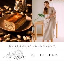 【本館B1F】『旅するチーズケーキ』期間限定OPEN!