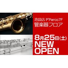 【P'7F】イシバシ楽器 管楽器フロアNEW OPEN!!