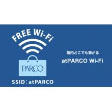 【館内どこでもツナガル♪】「atPARCO Wi-Fi」スタート!!
