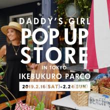 【本館B1F】Daddy's girl POP UP STORE in TOKYO✔︎