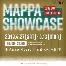 MAPPA SHOW CASE 2019 GW in IKEBUKURO開催決定!!