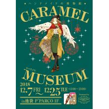 【P'1F】キャラメルミュージアム LIMITED OPEN!!