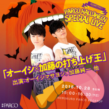 HALLOWEEN  SPECIAL  LIVE「オーイシ×加藤の打ち上げ王」