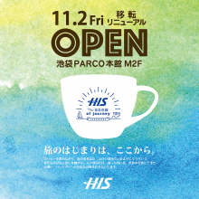 11/2(金) 本館M2Fに「H.I.S. The ROOM of journey」がOPEN!