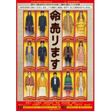 三島由紀夫原作「命売ります」舞台化特別企画!  「命売ります」人形BOXフォトスポット出現!