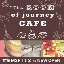 11/2(金) 本館M2Fに「 The ROOM of journey CAFE」がOPEN!