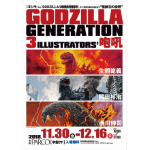 【本館7F】『GODZILLA GENERATION』  LIMITED OPEN!!