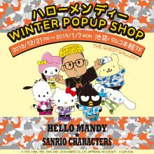 【本館7F】ハローメンディー WINTER POPUP SHOP LIMITED OPEN!!