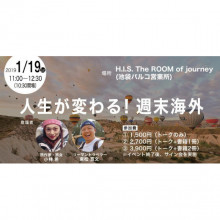 【本館M2F】H.I.S. The ROOM of Journey cafe イベント情報