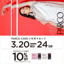 〈PARCOカード〉でおトクな5日間