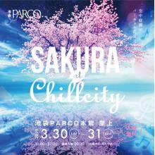 【本館屋上】バーチャル花見フェス「SAKURA at ChillCity」開催!!