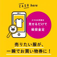 【本館3F】CASH here 第2弾 LIMITED OPEN!