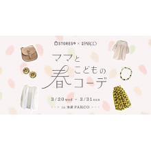 【本館B1F】ママと子どもの春コーデ presented by STORES.jp OPEN!!