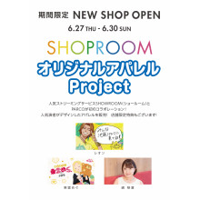 【P'1F】SHOPROOM LIMITED OPEN!