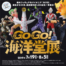 GO!GO!海洋堂展 〜創立55周年記念展〜