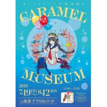 【P'館1F】キャラメルミュージアム LIMITED OPEN!