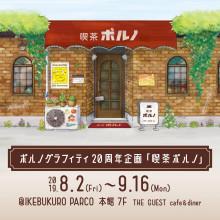 喫茶ポルノ@池袋 開催決定!!