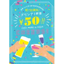 期間限定!ドリンク1杯目50円!!