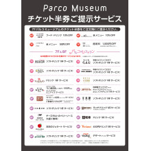 PARCO MUSEUM チケット半券ご提示サービス
