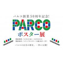 PARCO50周年記念ポスター展!