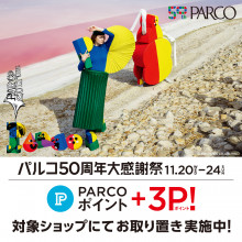 パルコ50周年大感謝祭前のお取り置き実施中!