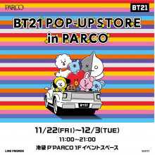 【P'1F】BT21 POP UP STORE 期間限定開催!