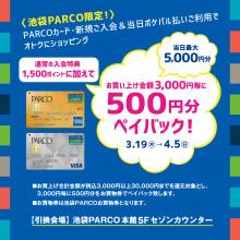 【新規ご入会者限定】ペイバックキャンペーン