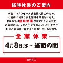 【重要】新型コロナウイルス感染拡大防止に伴う臨時休業のお知らせ