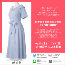 【本館B1F】「over E」 LIMITED OPEN!!