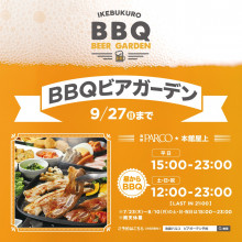 【本館屋上】BBQビアガーデン 6/10(水)OPEN!!