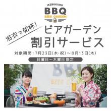 本館屋上「BBQビアガーデン」浴衣割引サービス!