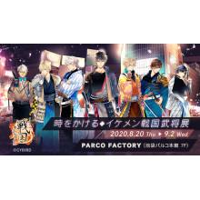 【本館7F・PARCO FACTORY】『時をかける◆イケメン戦国武将展』開催決定!