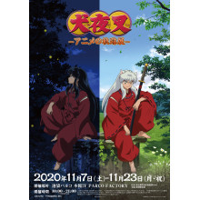 【本館7F PARCO FACTORY】『犬夜叉~アニメの軌跡展~』開催!
