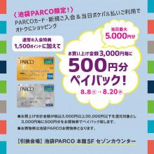【新規ご入会者限定】ペイバックキャンペーン!!